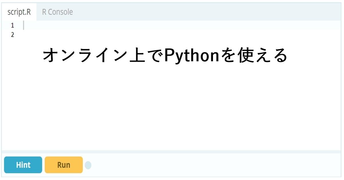 Python言語オンラインークラウド上で実行可能ー