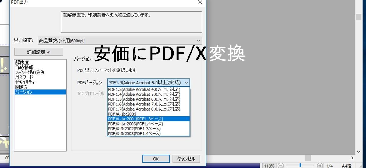 PDF/X規格(CMYK)に安価で変換できるソフト