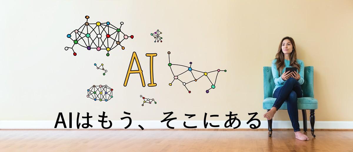 AIは未来のEXCEL―あなたが人工知能を習得するべき理由―