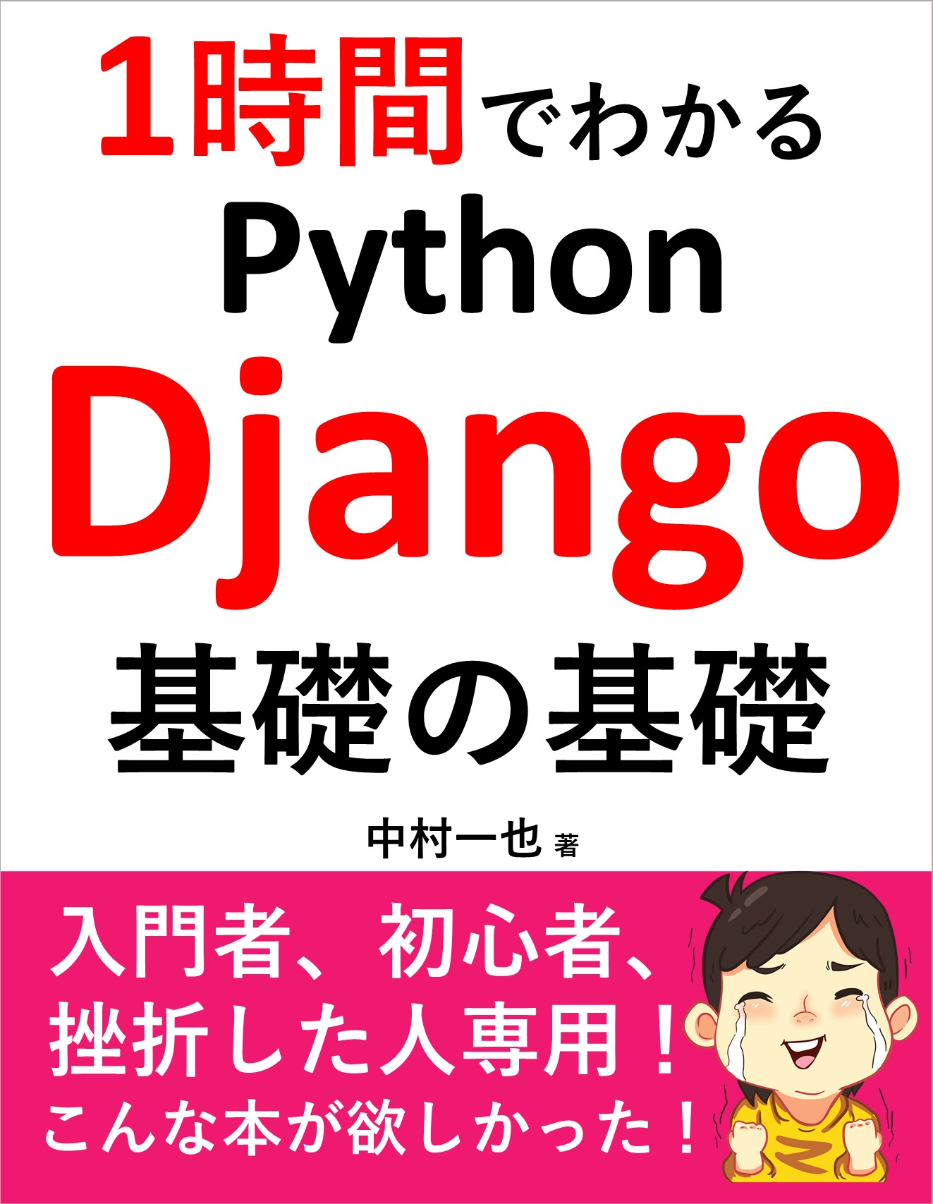 【サポートページ】1時間でわかるPython Django基礎の基礎